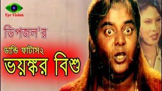 Voyongkor Bishu   ভয়ঙ্কর বিশু   Dipjol   Dandi Fatash2   Bangla Movie Scene