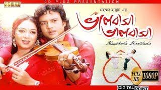 Bhalobasha Bhalobasha ( ভালোবাসা ভালোবাসা )- Riaz | Shabnur | ATM Shamsuzzaman | Bangla Full Movie