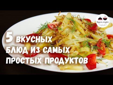Вкусные доступные простыеы еды