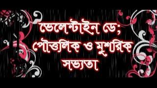 Waz By Mawlana Hasan Jamil on12-02-16 [ভেলেন্টাইন ডে; পৌত্তলিক ও মুশরিক সভ্যতা]