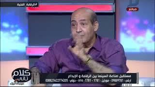 كلام تانى| طارق الشناوى: مفيش حاجه اسمها الزمن الجميل وكان فيه افلام رديئة