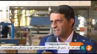 Iran Tile & Building ceramic manufacturer, Garizat rural district, Taft سراميك و كاشي دهستان گاريزات