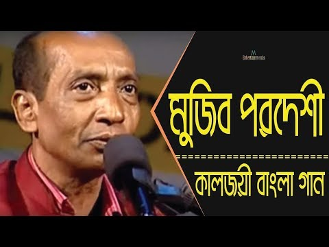 Ami Bondhur Prem Agune Pora Mujib Pordeshi Bast Songs New 2018