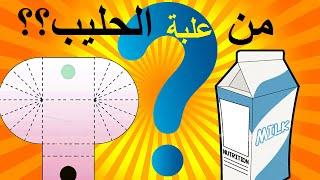 كيف تصنع محفظة صغيرة باستخدام علبة الحليب ..Make a milk carton wallet