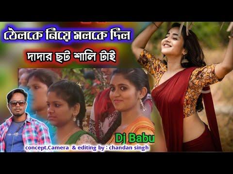 Xxx Mp4 New Purulia Song 2018 Full HD Dadar Choto Sali Tai Dj Babu 3gp Sex