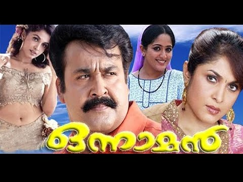 MALAYALAM FULL MOVIE 2016 # MOHANLAL # KAVYA MADHAVAN # MALAYALAM ACTION MOVIES FULL # NEW RELEASES