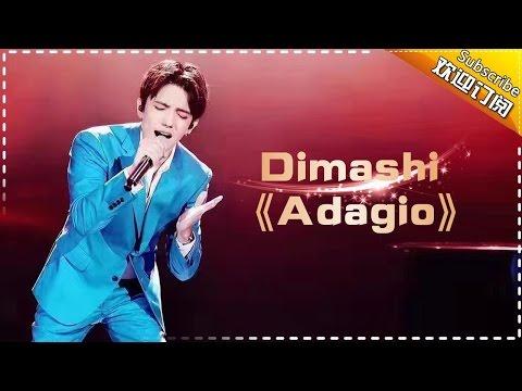 迪玛希《Adagio》深情控场 《歌手2017》第6期 单曲The Singer【我是歌手官方频道】
