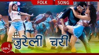 New Lok Dohori 2018 | Jureli Chari - Rit Kumar Shrestha & Sabitri Joshi Ft.Naresh Bir Singh & Malati