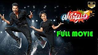 Prabhu Deva Latest tamil block buster full movie || Aishwarya Rajesh || Ditya Bhande || Kovai Sarala