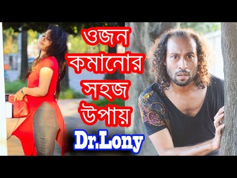 Xxx Mp4 Weight Loss Challenge Coins Bangla New Funny Video Dr Lony Funny Video 3gp Sex