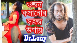 Weight Loss Challenge Coins | Bangla New Funny Video | Dr Lony Funny Video