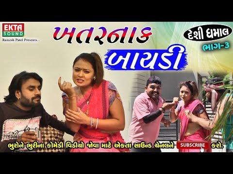 Xxx Mp4 Khatarnak Baydi New Comedy Video Dev Pagli Riya Mehta Ekta Sound 3gp Sex