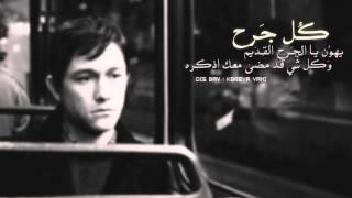 محمد بن فطيس , الجرح القديم , تصميم كبرياء يامي