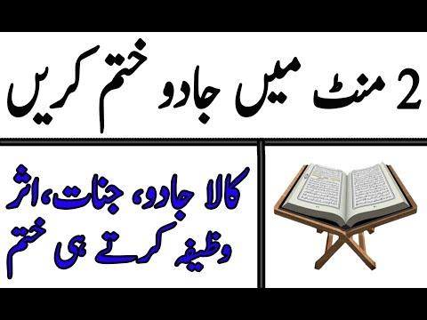Xxx Mp4 Kale Jadu Ka Tor 2 Minute Me Jadu Khatam Quran Se Jadu Ka Tor Jinnat Se Hifazat Ka Wazifa 3gp Sex