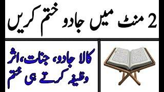 Kale jadu ka tor - 2 Minute me jadu khatam - Quran se jadu ka tor - Jinnat se hifazat ka wazifa