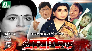 Most Popular Bangla Movie Prayoschitto by Shabana & Razzak