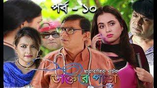 স্পেশাল কমেডি ধারাবাহিক নাটক ডাক্তার পাড়া | Bangla Natok 2018 New | Dr Para Episode 10