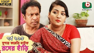 সুপার কমেডি নাটক - রসের হাঁড়ি | Bangla New Natok Rosher Hari EP 215 | MM Morshed, Ahona