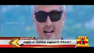 Ajith's Vivegam is on Trouble | Thanthi tv | VJ MUBASHIR | Housefull