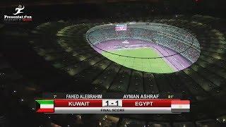 ملخص مباراة مصر vs الكويت | 1 - 1 ضمن استعدادات المنتخب المصري لكأس العالم روسيا 2018