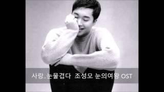 사랑  눈물겹다  조성모 눈의여왕 OST