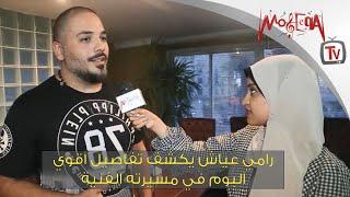 رامي عياش يكشف تفاصيل أقوى ألبوم في مسيرته وهكذا تحدث عن زوجته وابنته