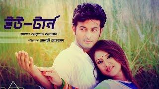 U turn 2015 Bangla Movie Item Video Song By Kona HD