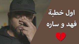 اول خطبة ليا وليش رفضني ابوها !   #فهد_وساره  💔