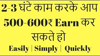 Earn Money 500-600 Rs By Watching Ads | Full Guide Video By HowToDo| Hindi Video|
