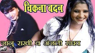 Chikna Badan || Anjali Raghav, Janu Rakhi || Haryanvi New Songs || चिकना बदन