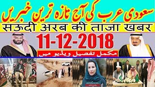 Saudi News Today (11-12-2018) Saudi Arabia Latest News   Urdu Hindi News    MJH Studio