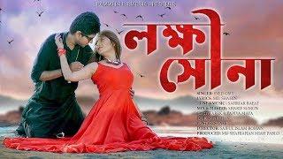 Lokkhi Shona | Syed Omy | Tarek And Papiya Maya | Bangla New Song 2018