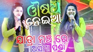 Jatra Stage Re Asima Panda - Biswa Rangamahala - Osada Nei Aaa - HD Video