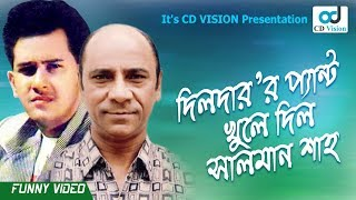 Dildarer Pant Khule Dilo Salman shah | Dildar | Salman Shah | Bangla  Funny Video | CD Vision