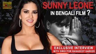 বাংলা সিনেমায় সানি লিওন || Sunny in Bengali Film? Exclusive interview with Director Ranadeep