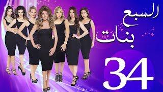 مسلسل السبع بنات الحلقة  | 34 | Sabaa Banat Series Eps