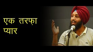 Ek Tarfa Pyar Poetry in Hindi at Nojoto Open Mic CGC| One Sided Love Poem in Hindi