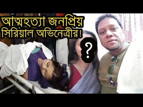রহস্যমৃত্যু জনপ্রিয় সিরিয়াল অভিনেত্রীর!।  Actress Payel Chakraborty Bengali tv  Serial