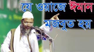 Maulana Aman Ullah Siddiki bangla waz 2017 যে ওয়াজে ঈমান মজবুত হয়