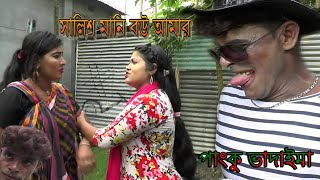 সালিশ মানি বউ আমার I Shalish Mani Bou Amar I Panku Vadaima I Bangla Comedy 2018