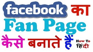 Free Facebook Fan Page How To Create Facebook Page In Hindi -2016 Watch Now