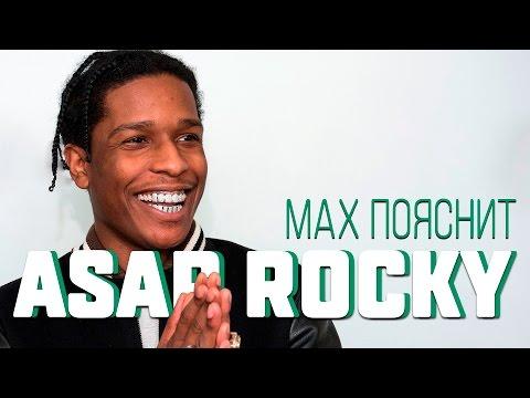 МAX ПОЯСНИТ | ASAP Rocky