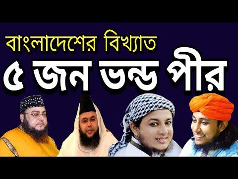 Xxx Mp4 Top 5 Vondo Pir In Bangladesh 3gp Sex