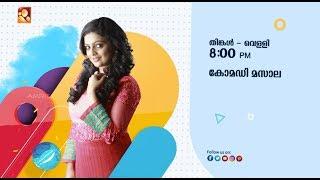 Comedy Masala | Monday to Friday @ 8:00 PM | Promo Reel | Amrita TV....
