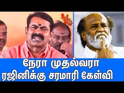 Xxx Mp4 ரஜினிக்கு சரமாரி கேள்வி Seeman Latest Speech About Rajinikanth Naam Tamilar Katchi 3gp Sex
