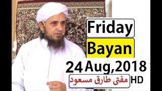 Mufti Tariq Masood Latest Friday Bayan [24 August, 2018]