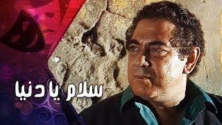 التمثيلية التليفزيونية׃ سلام يادنيا
