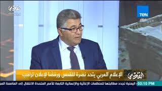 رئيس جامعة القدس: قرار ترمب ليس عفويًا بل سياق تاريخي