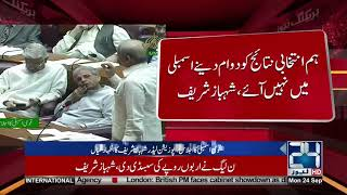 Opposition Leader Shehbaz Sharif Expressed Views At National Assembly Session | 24 News HD