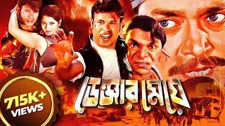 ডেঞ্জার মেয়ে - Danger Meye | Bangla Full Moive | Sohel, Shams, Shahin Alam, Sonia, Urmila, Danny Raj
